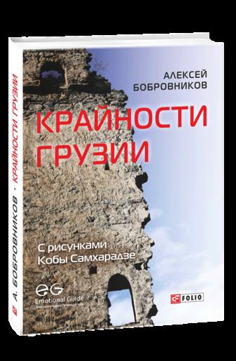 Крайности Грузии