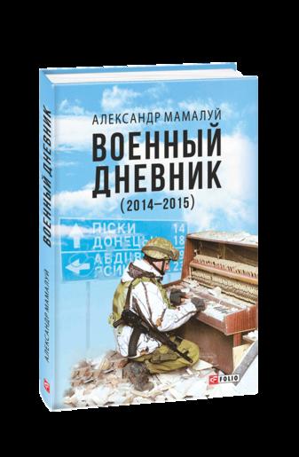 Военный дневник