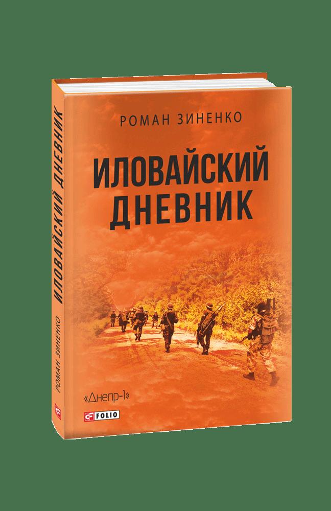 Иловайский дневник