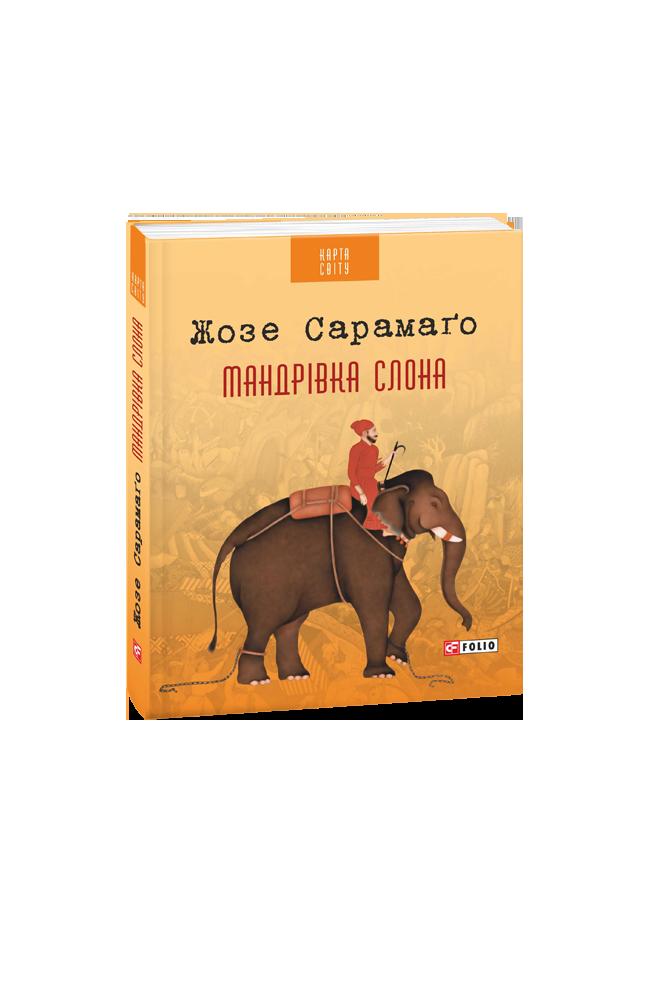 Мандрівка слона
