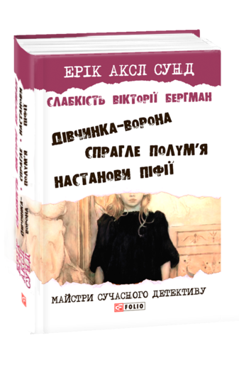Слабкість Вікторії Бергман: трилогія