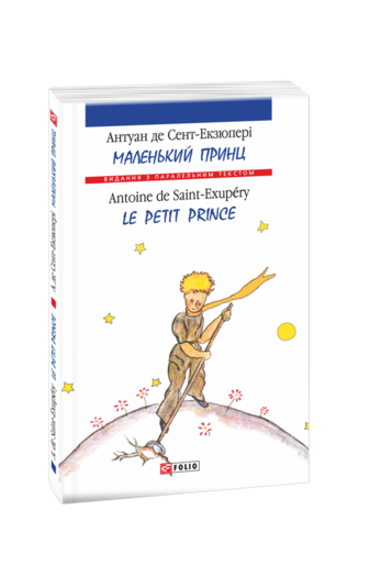 Маленький принц / Le Petit Prince
