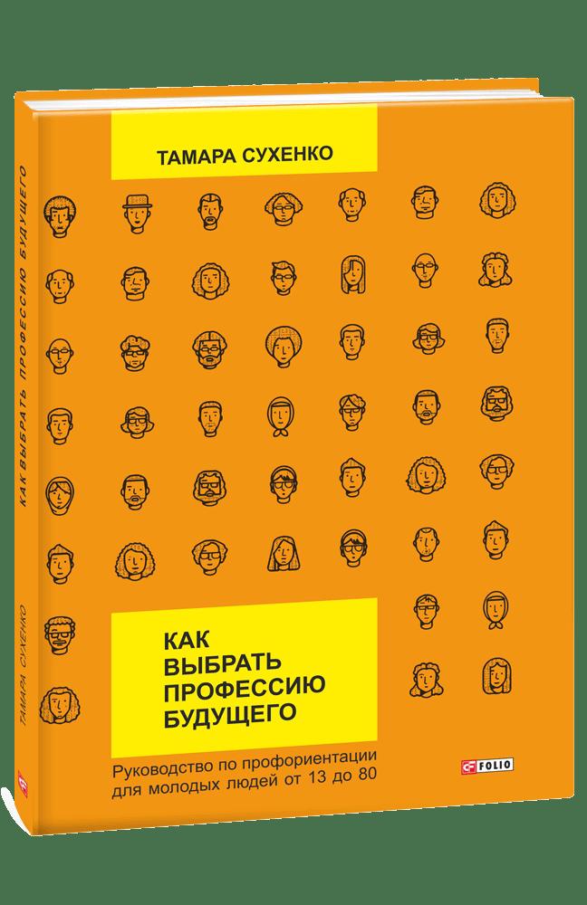 Как выбрать профессию будущего: руководство по профориентации для молодых людей от 13 до 80