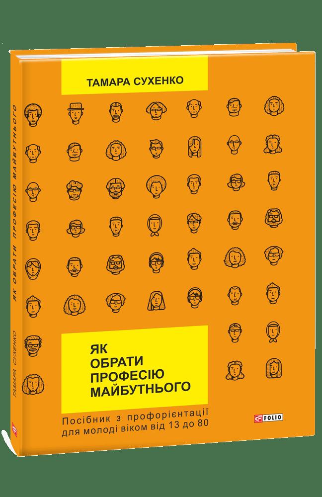 Як обрати професію майбутнього: посібник з профорієнтації для молоді віком від 13 до 80