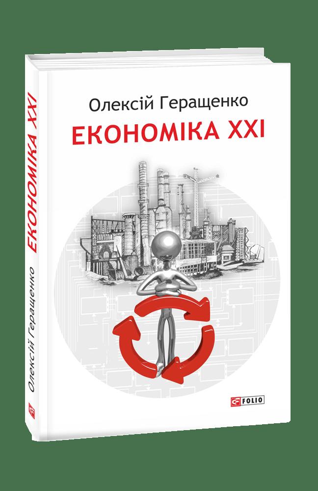 Економіка ХХІ