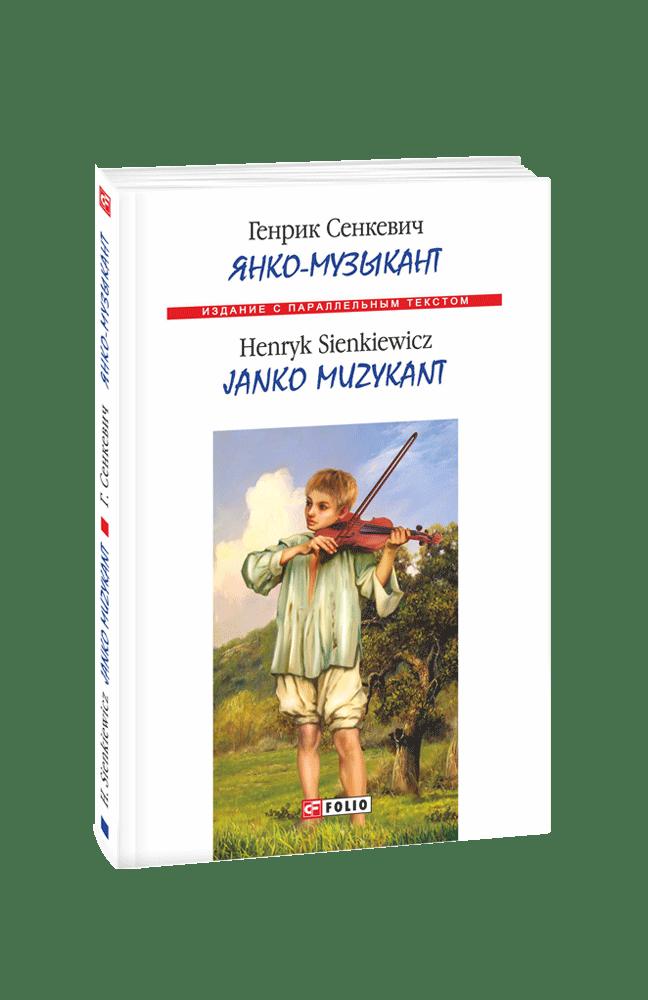 Янко-музыкант / Janko muzykant