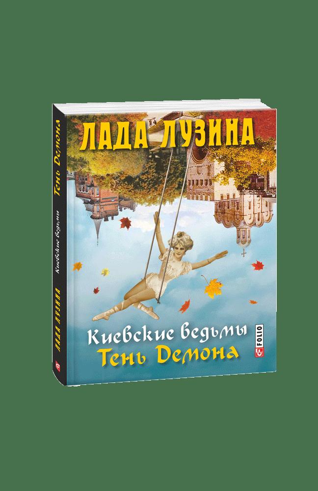 Киевские ведьмы. Тень Демона