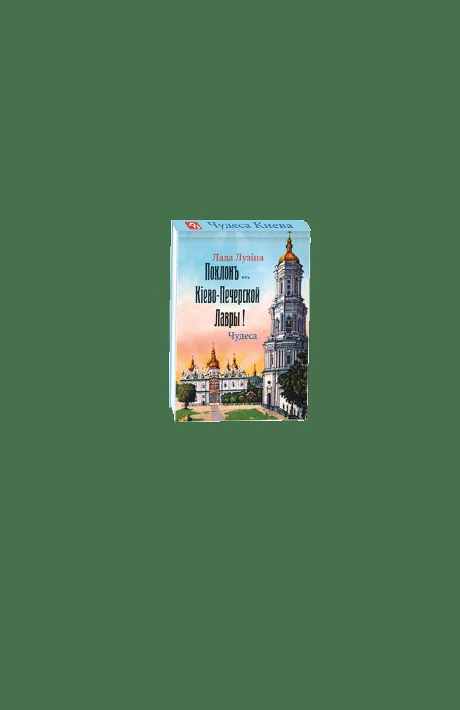 Чудеса  Киева