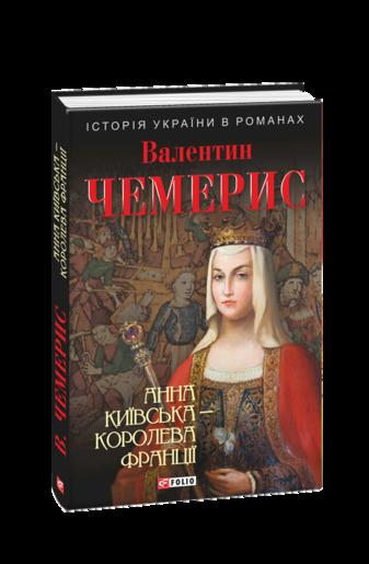 Анна Київська  — королева Франції