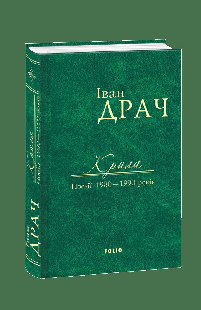 Крила. Поезії 1980—1990 років