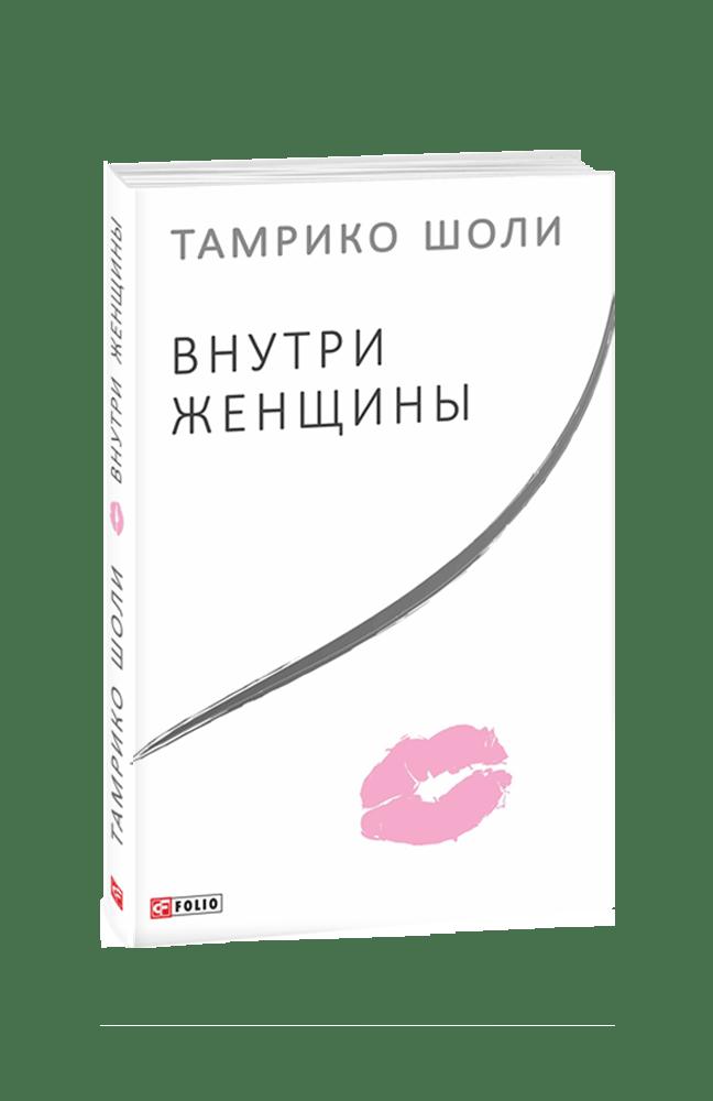 Внутри женщины