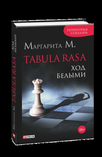 Tabula Rasa. Ход белыми: роман в двух книгах. Книга 1