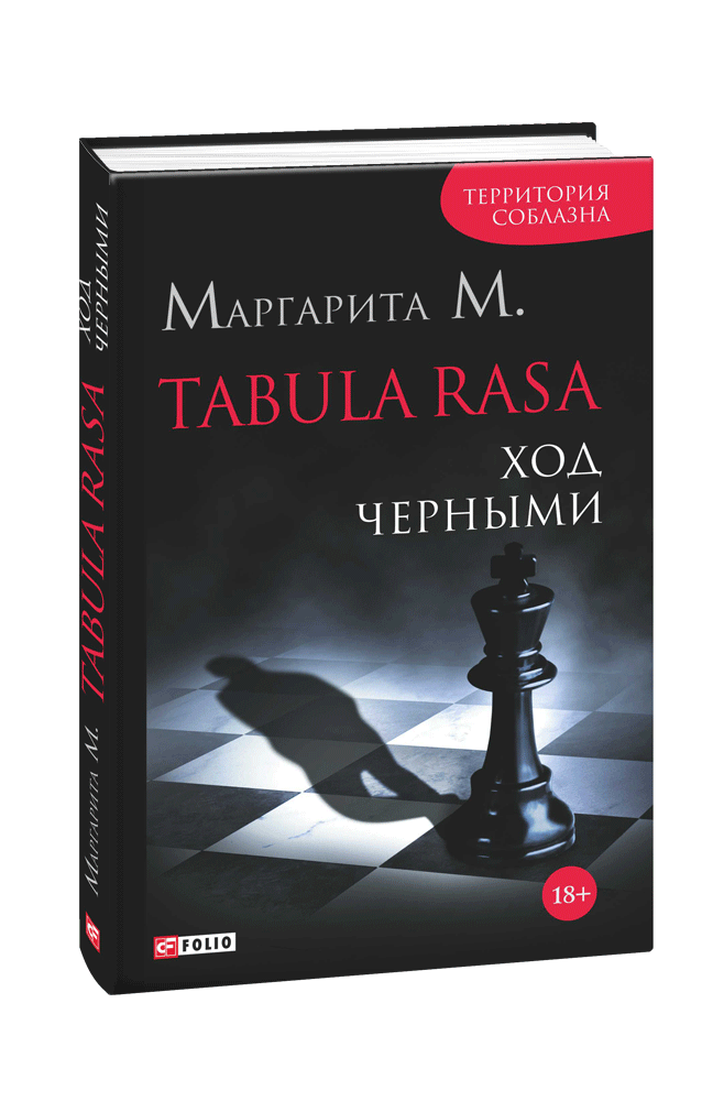 Tabula Rasa. Ход черными: роман в двух книгах. Книга 2