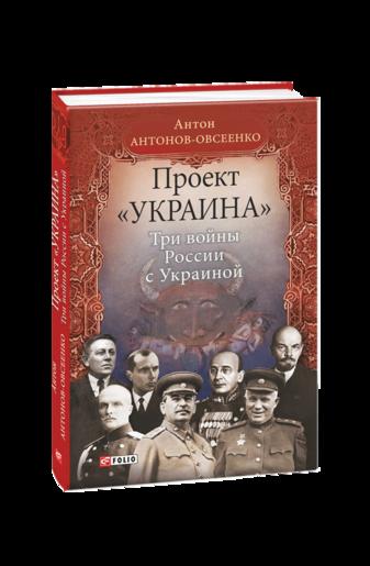 Проект «Украина». Три войны России с Украиной