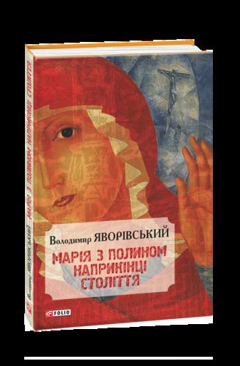 Марія зполином наприкінці століття