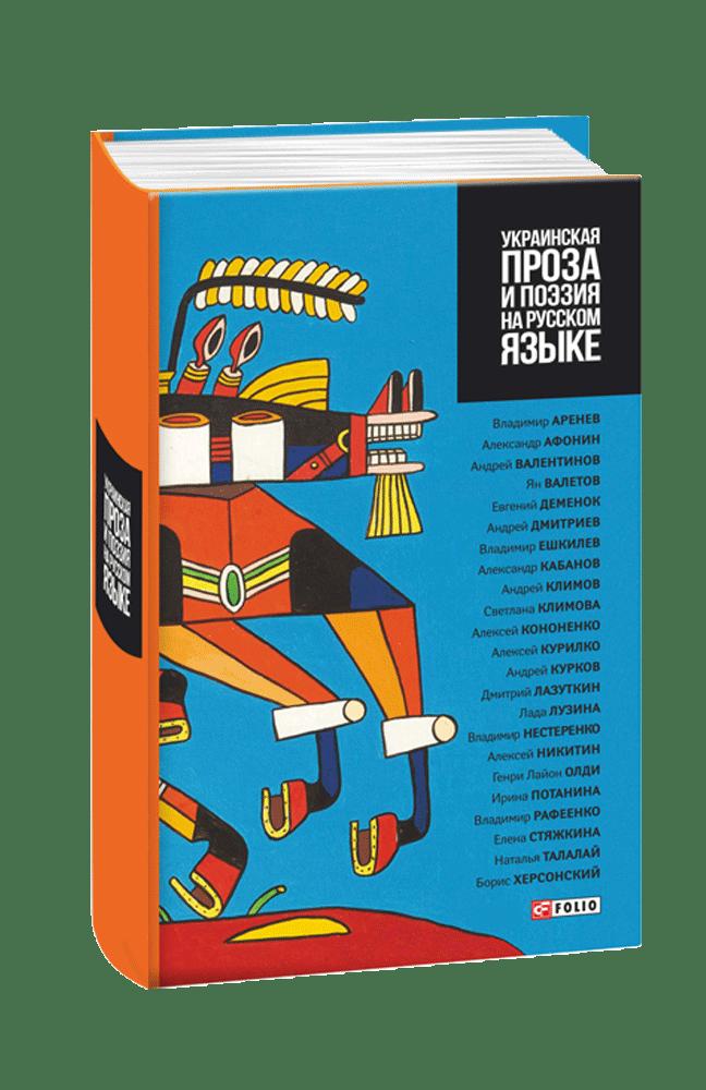Украинская проза и поэзия на русском языке