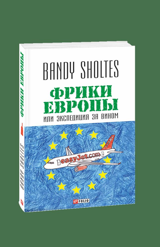 Фрики Европы, или Экспедиция за вином: полудорожный роман