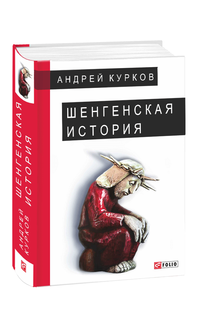 Шенгенская история. Литовский роман
