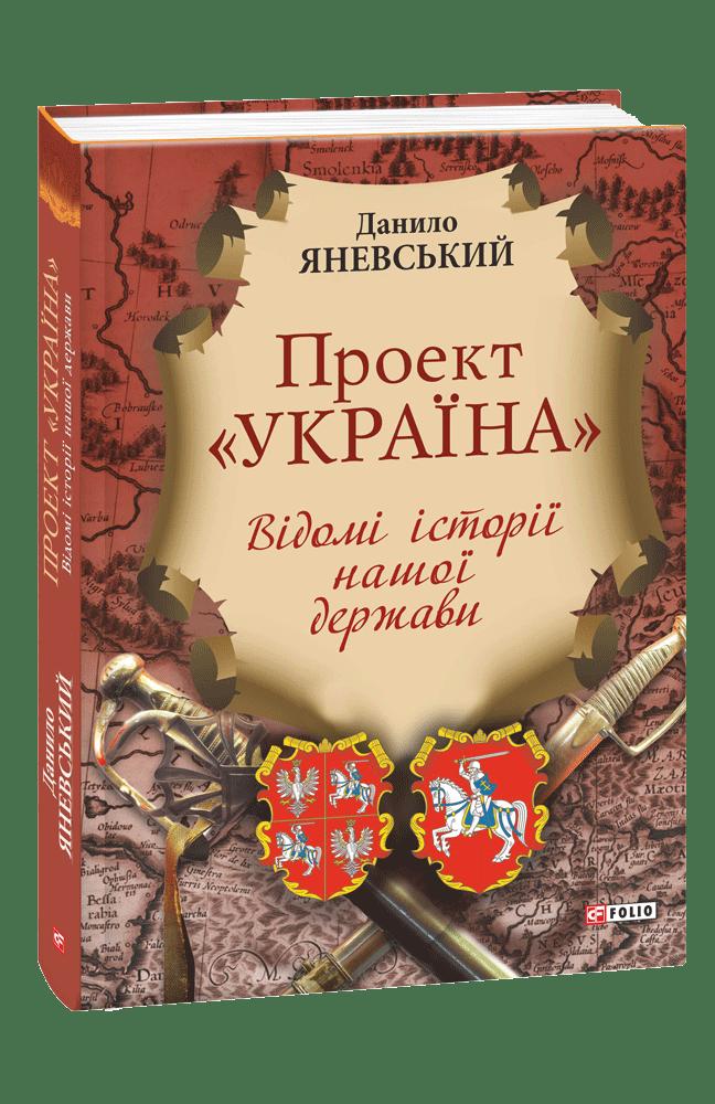 Проект «Україна». Відомі історії нашої держави