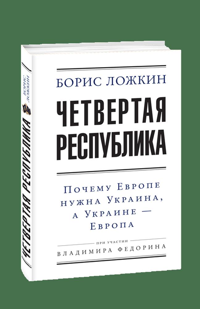 Четвертая республика: Почему Европе нужна Украина, аУкраине— Европа.