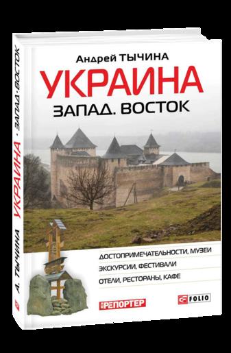 Украина. Запад. Восток: путеводитель