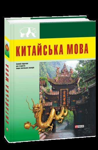 Китайська мова. Базовий курс: підручник для студентів вищих навчальних закладів