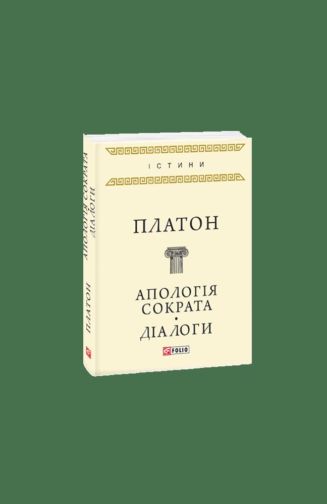 Апологія Сократа. Діалоги