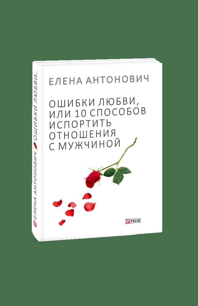 Ошибки любви, или 10 способов испортить отношения с мужчиной