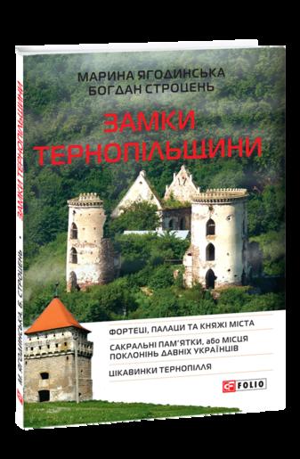 Замки Тернопільщини