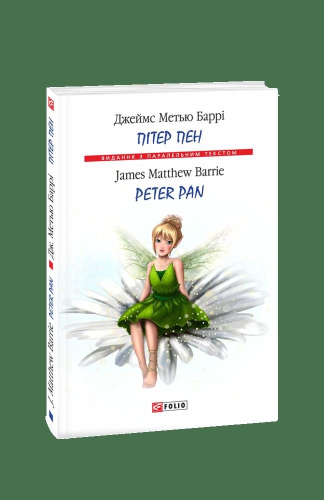 Пітер Пен