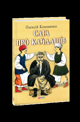 Сага про Кайдашів