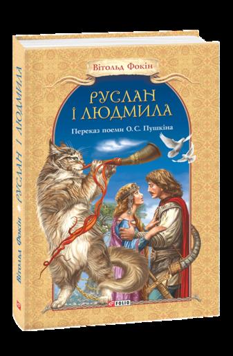 Руслан і Людмила