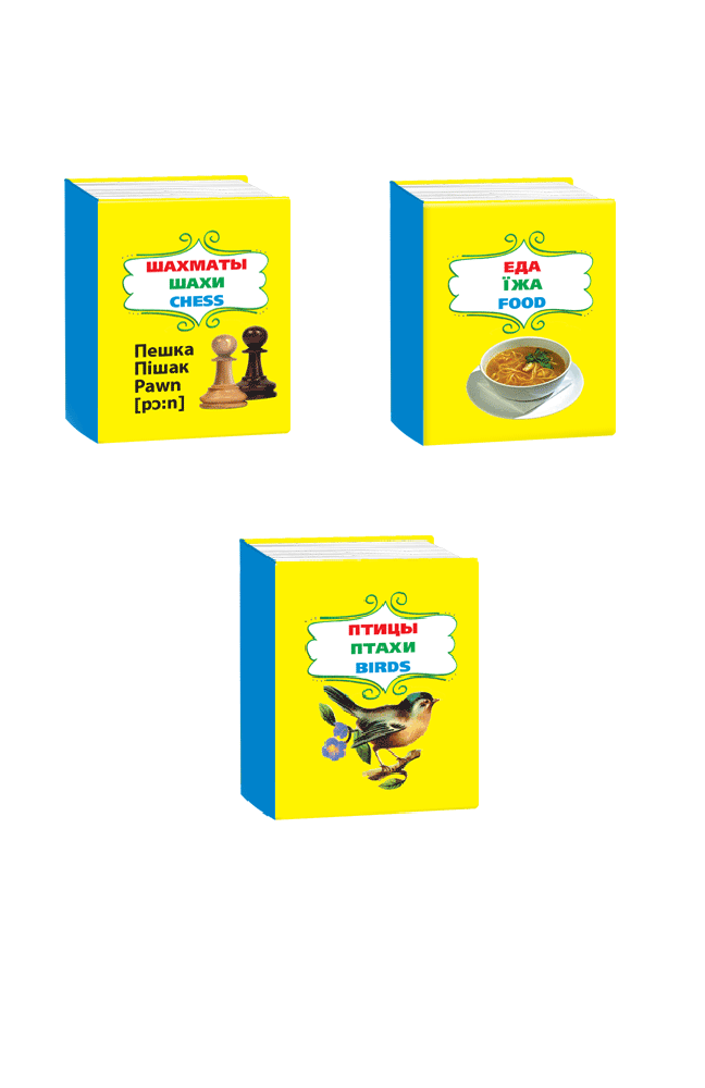 Шахматы. Шахи. Chess, Птицы. Птахи. Birds, Еда. Їжа. Food