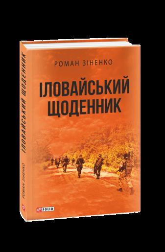 Іловайський щоденник