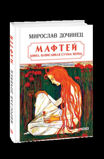 Мафтей: книга, написанная сухим пером