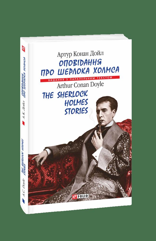 Оповідання про Шерлока Холмса/The Sherlock Holmes  Stories