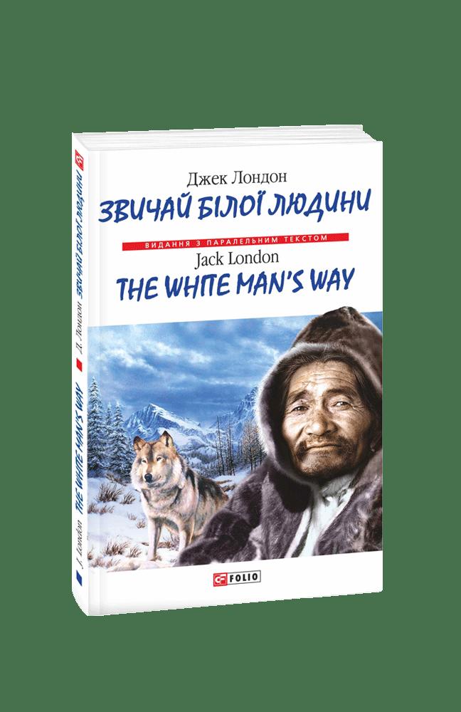 Звичай білої людини/The White Man's Way