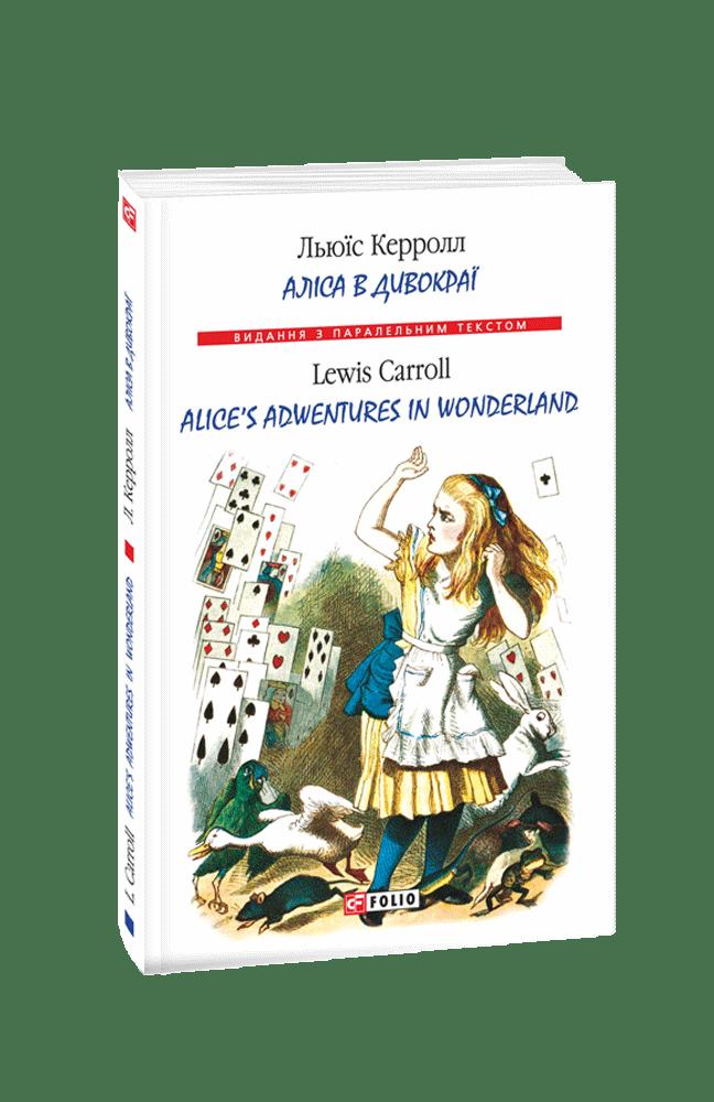 Аліса в Дивокраї / Alice's Adventures in Wonderland