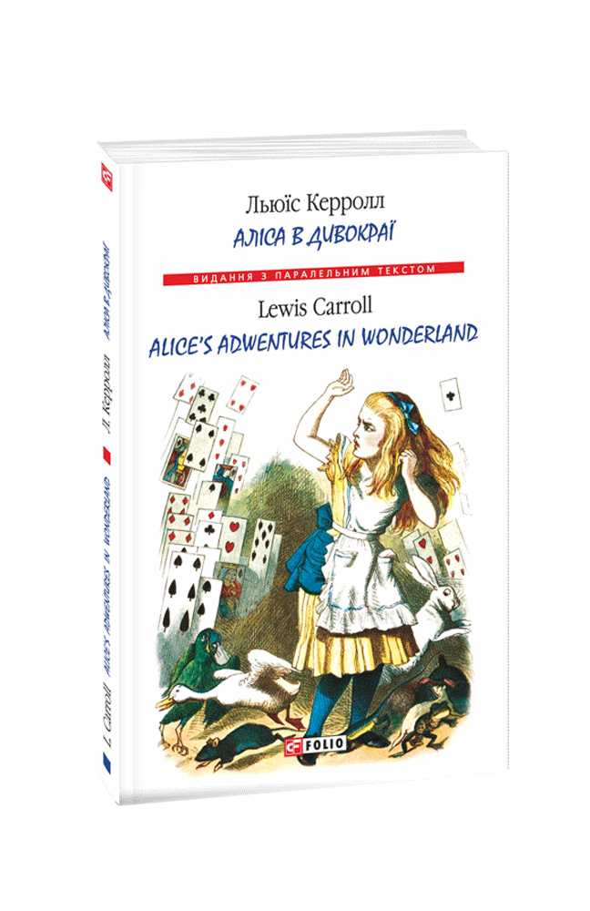 Аліса в Дивокраї / Alice's Adventures in Wonderland