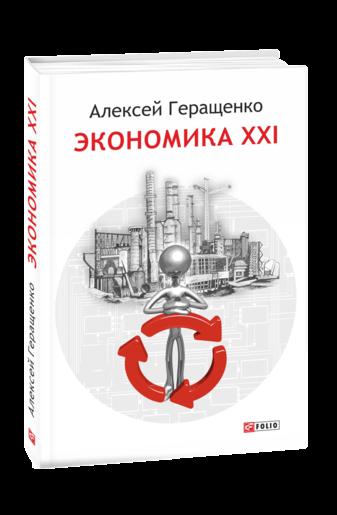 Экономика XXI: страны, предприятия, человека