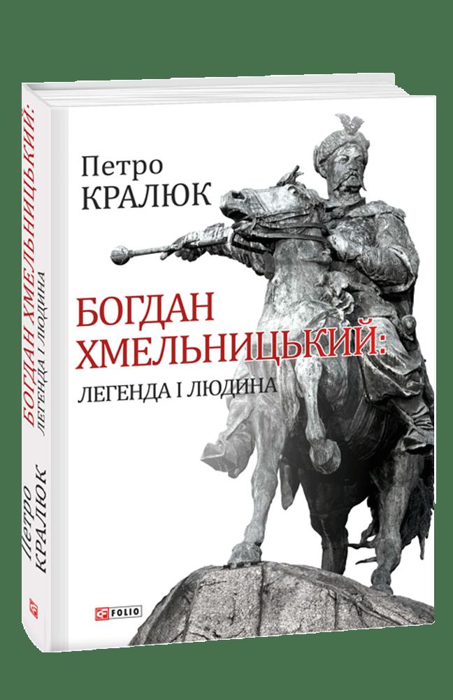 Богдан Хмельницький: легенда і людина