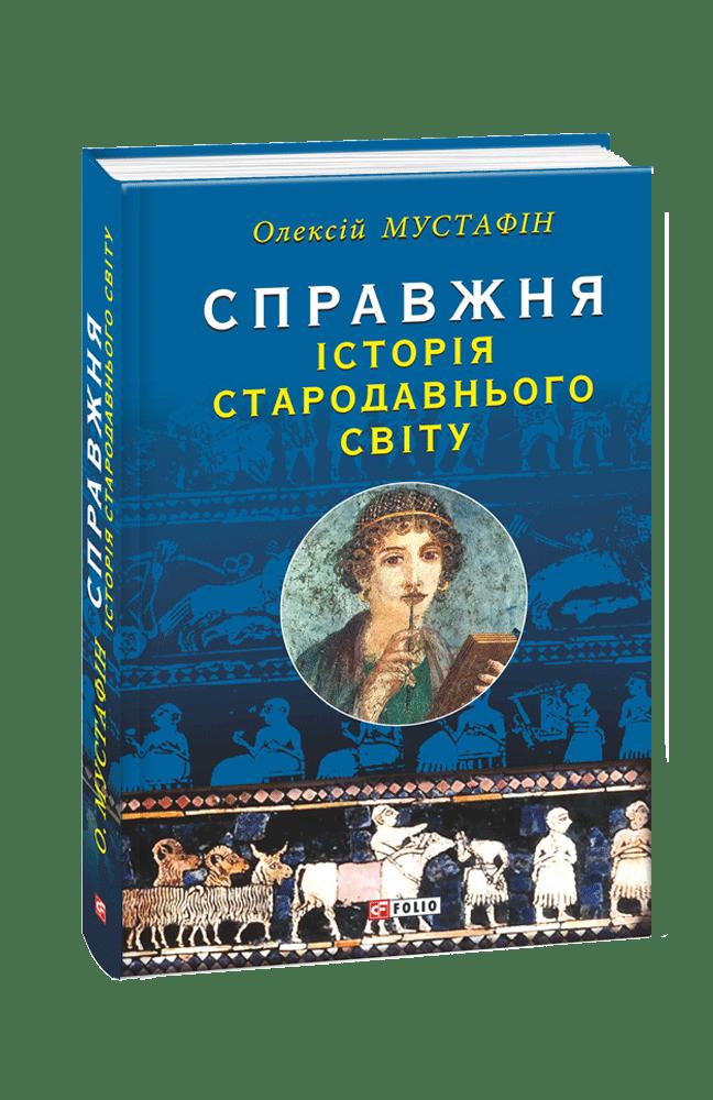 Справжня історія Стародавнього світу