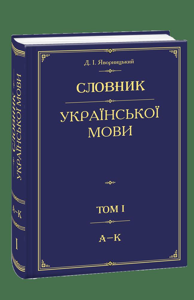 Словник української мови Том 1