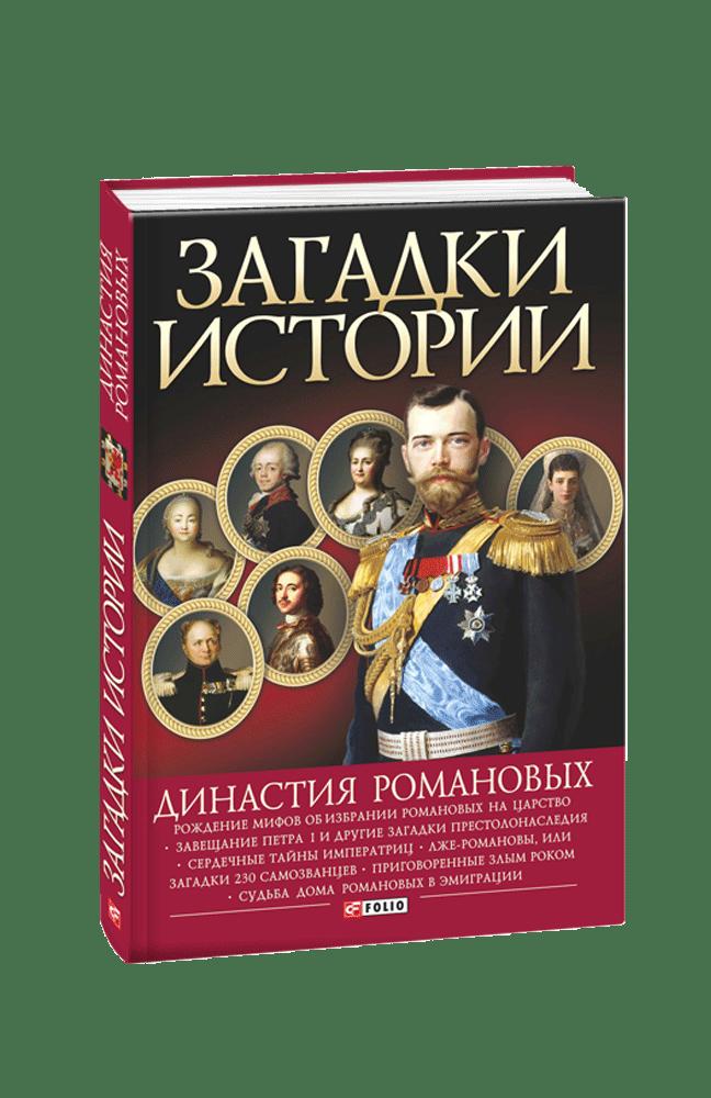 Загадки истории Династия Романовых