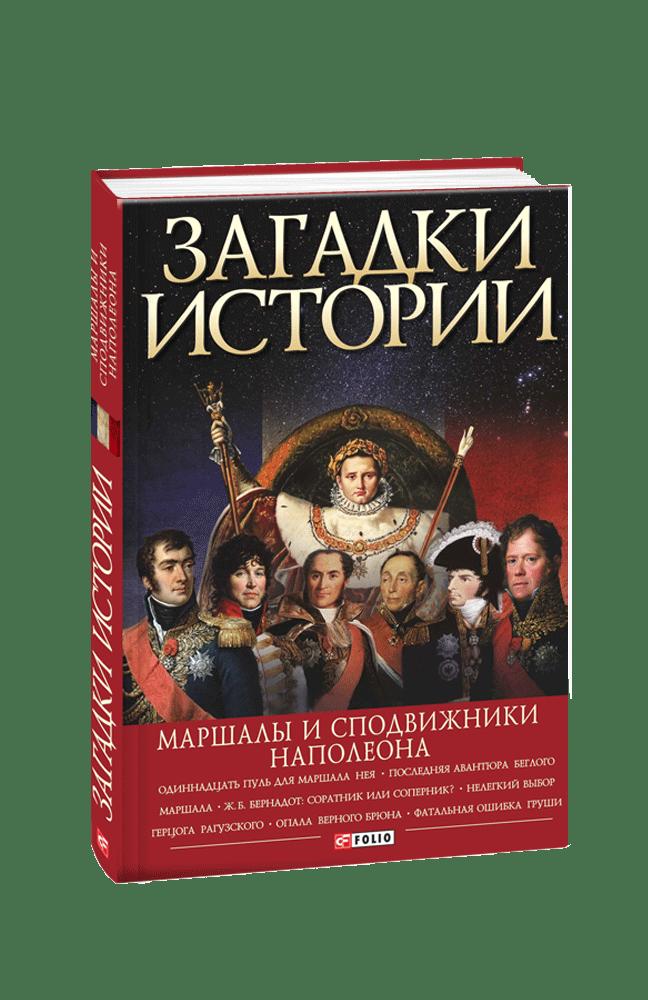 Загадки истории. Маршалы и сподвижники Наполеона