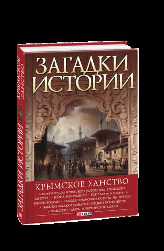 Загадки истории. Крымское ханство