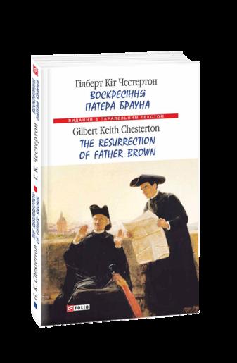 Воскресіння патера Брауна /  The Resurrection of Father Brown