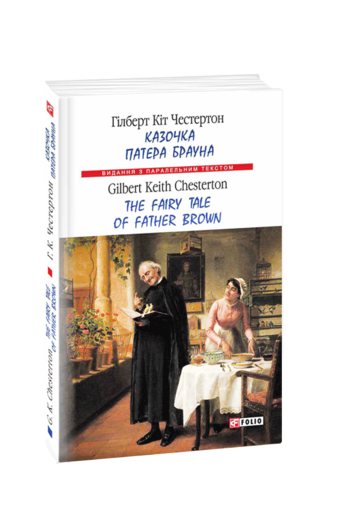Казочка патера Брауна / The Fairy Tale of Father Brown