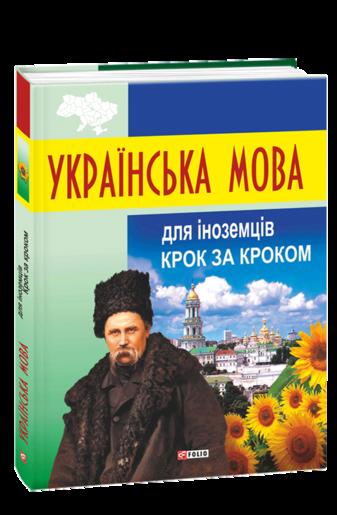 Українська мова для іноземців. Крок за кроком