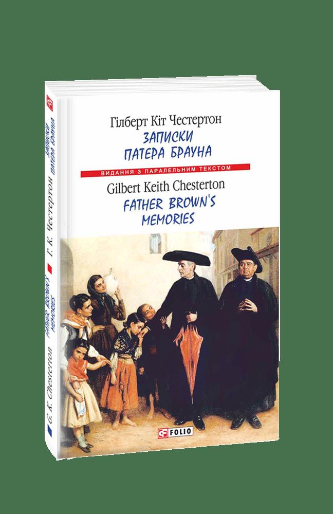 Записки патера Брауна/ Father Brown's Memories